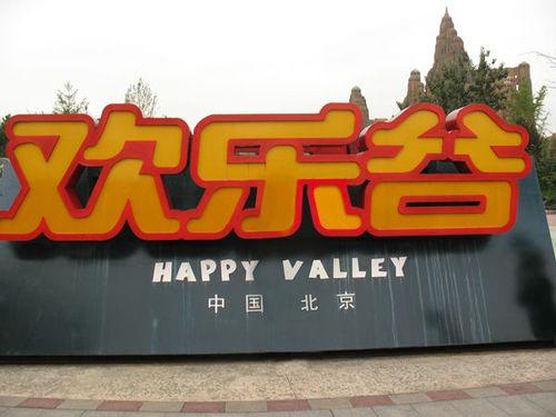 北京暑期游好去处 激情一夏游乐园里乐翻天