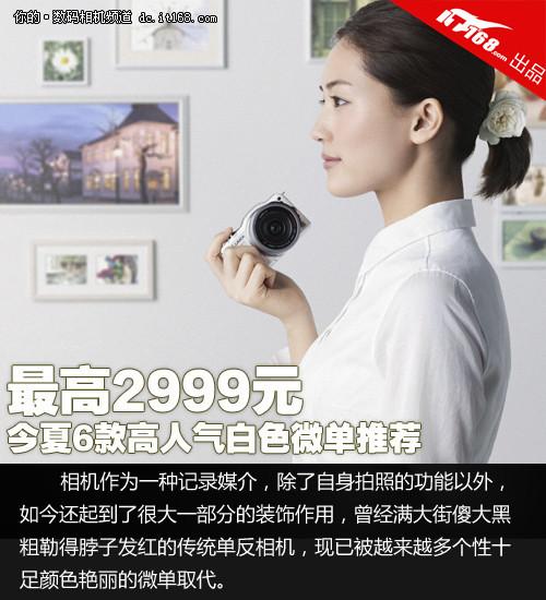 最高售价2999元六款高画质白色微单推荐