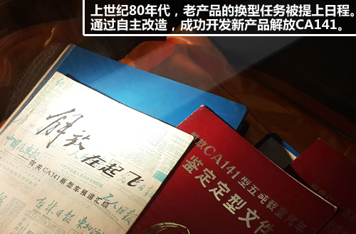 60年的中国汽车梦 图文资料述一汽
