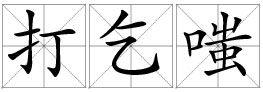 粤语发音daa1,hat1,ci1;普通话发音da2,pen1,ti4; 意思:打喷嚏