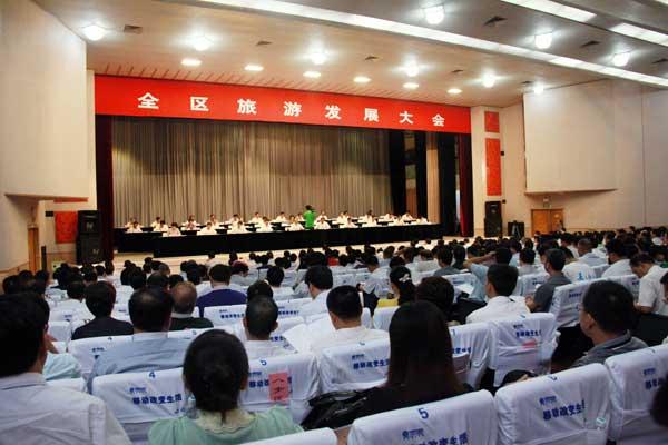 广西旅游发展大会