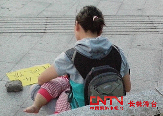 这次乞讨的是一个残疾人