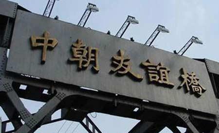 """""""抗美援朝""""和""""鲜血凝成的友谊""""是中朝两国人民宝贵的精神财富"""