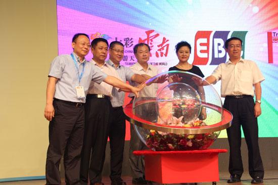 云南旅游电子护照揭牌仪式