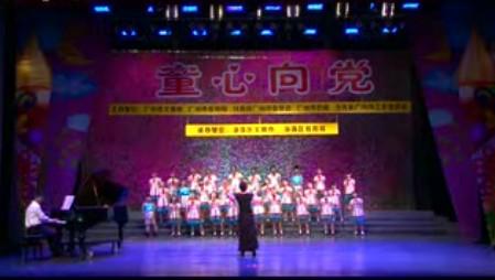"""海珠区""""童心向党""""歌咏节目"""