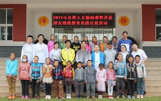 CNTV志愿者团队与香格里拉尼西小学的小伙伴们