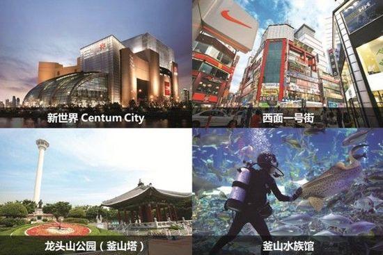 2013釜山打折季——让你独享釜山的特别优惠!
