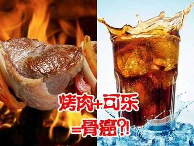 吃烤肉别配可乐!同食引钙流失甚至致骨癌