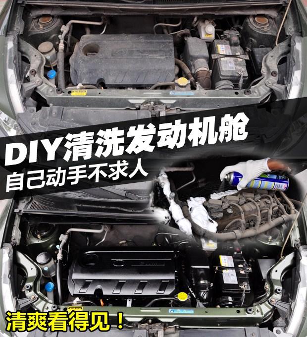 不求人 DIY清洗发动机舱高清图片