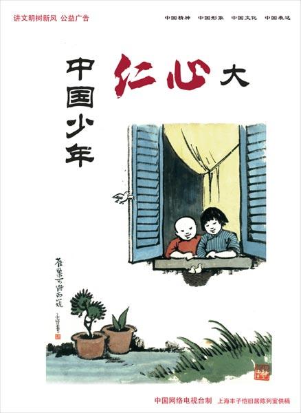 《中国少年仁心大》公益广告