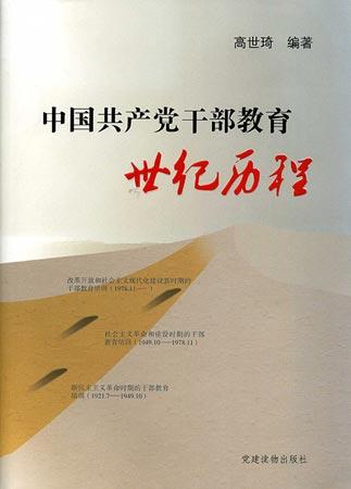 《中国共产党干部教育世纪历程》 高世琦编著 党建读物出版社出版