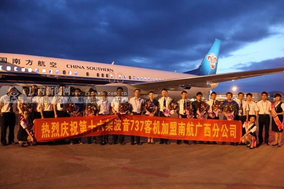 南航引第16架新机入桂 23日新执飞南宁-郑州-青岛