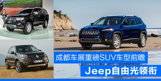 成都车展重磅SUV车型前瞻 Jeep自由光领衔