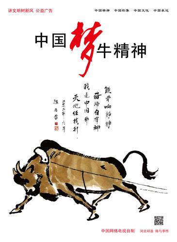 公益广告作品:中国梦 牛精神
