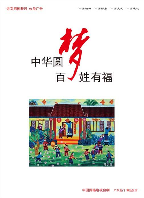 《中华圆梦 百姓有福》 广东龙门农民画 作者:谭池发