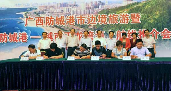 (图二)推介会促成一批旅游合作项目签约