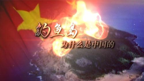 《法律讲堂》9月17日起推出:《钓鱼岛 为什么是中国的》