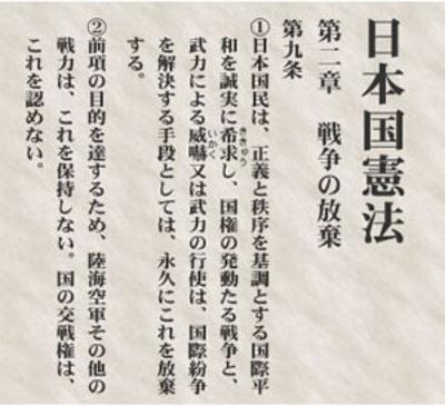 《和平宪法》第九条