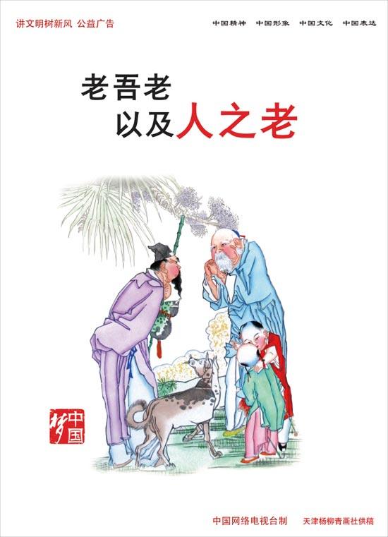 中国梦之《老吾老以及人之老》天津杨柳青年画社供稿