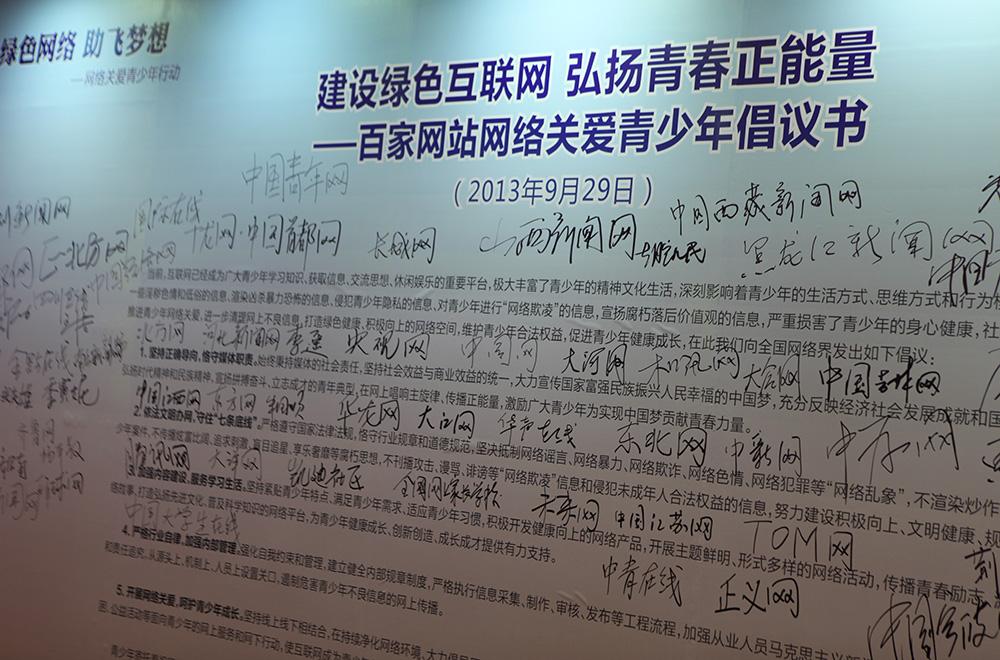 百家网站网络关爱青少年倡议书