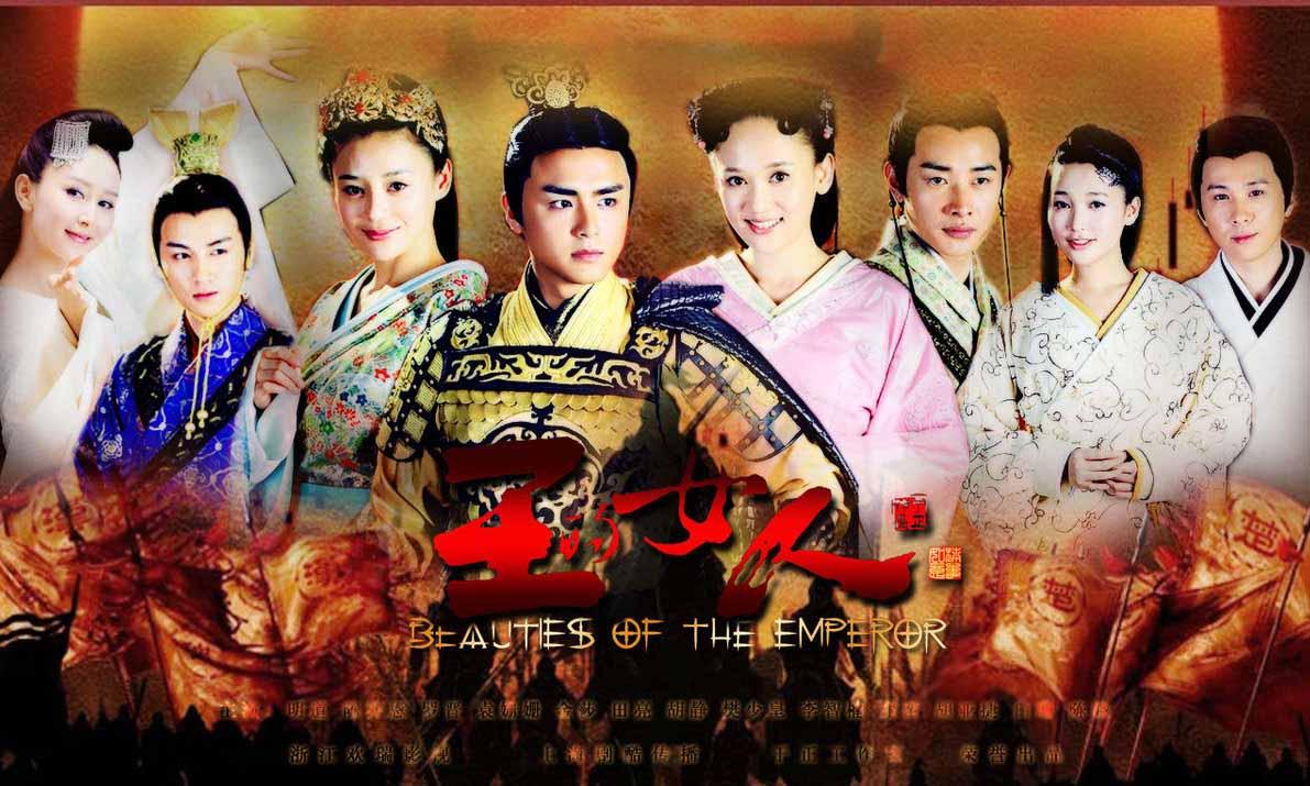 于正新剧《王的女人》今开播