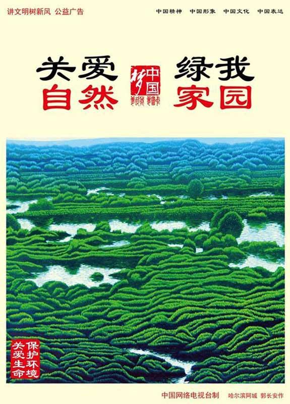《关爱自然 绿我家园》哈尔滨阿城 郭长安作