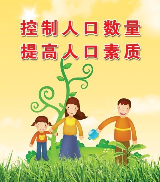 保护环境的标语_人口资源环境标语