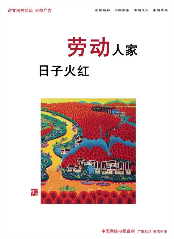《劳动人家 日子火红》 广东龙门农民画 作者:黄伟平