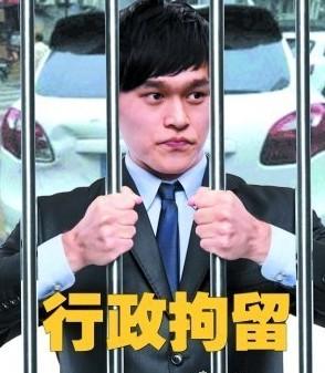 孙杨收到处罚