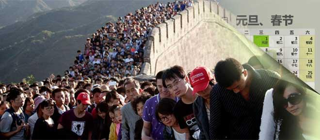中国式休假