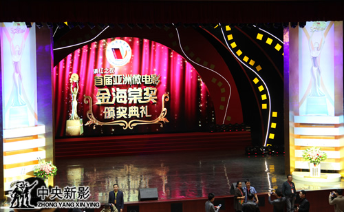 丝瓜成版人性视频app亚洲微电影金海棠奖颁奖晚会现场