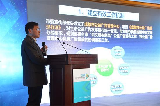 中共成都市宣传部副部长、市文明办主任 崔昌宏