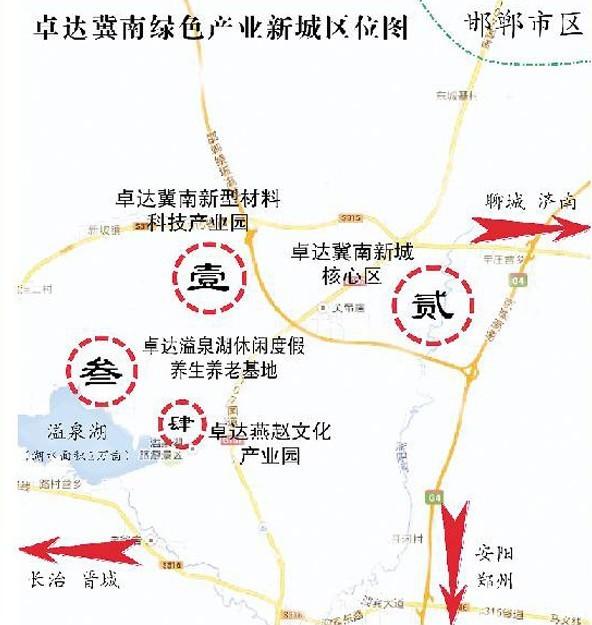 卓达冀南绿色产业新城区位图