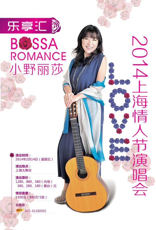 小野丽莎演唱会海报