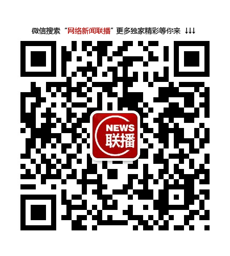 网络新闻联播微信