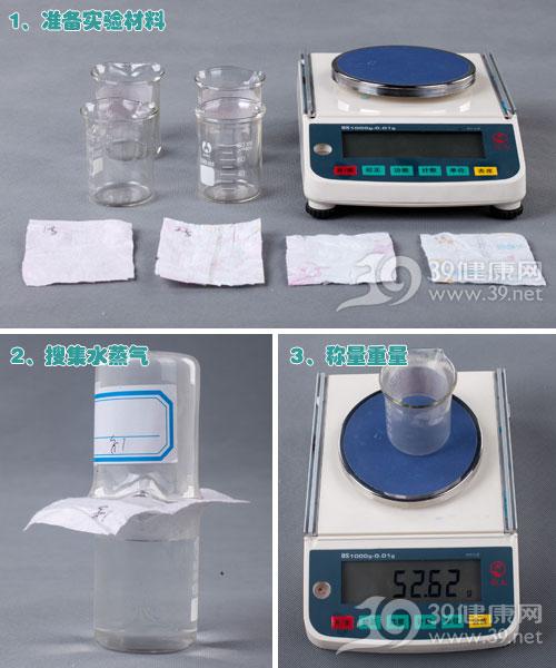 评测项目五-透气性实验步骤