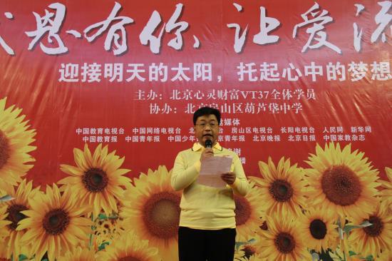 葫芦垡中学校长王永录讲话