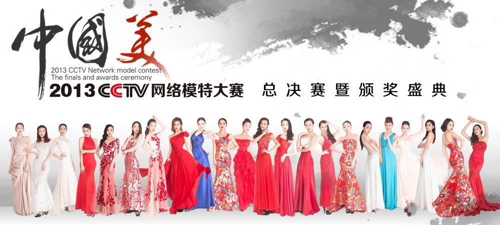 决赛宣传照诠释中国美