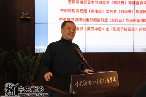 中国文联原副主席、著名导演丁荫楠丁荫楠作主题讲话
