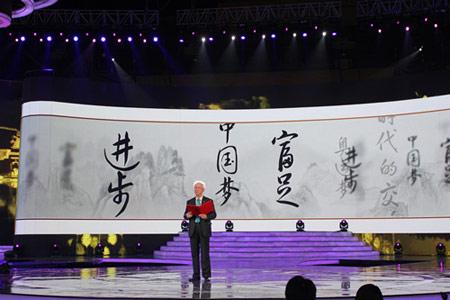 传统文化元素融入网络春晚