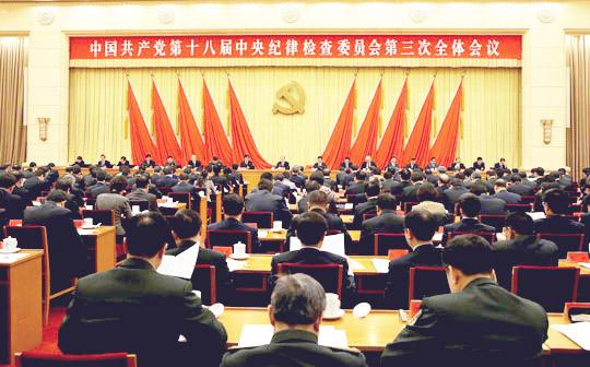1月13日,中国共产党第十八届中央纪律检查委员会第三次全体会议在北京开幕。