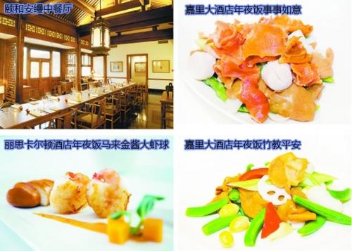 2014年夜饭到哪吃 盘点京城十大特色主题年夜宴