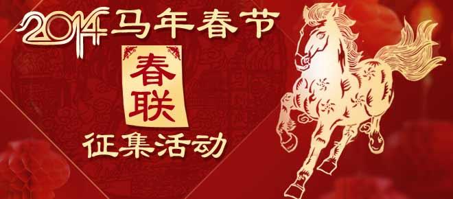 2014马年春节春联征集活动 点击进入专题页面