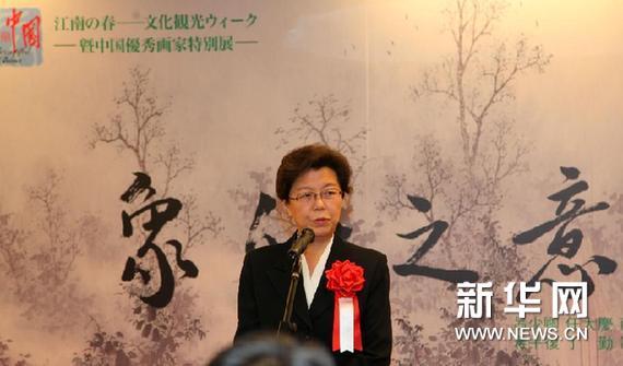 1月20日,在日本东京,中国驻日本大使馆公使王晓渡在画展开幕式上致辞。新华网图片 冯武勇 摄