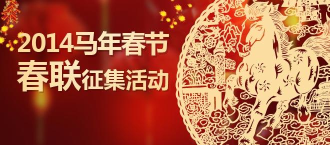 2014马年春节春联征集活动