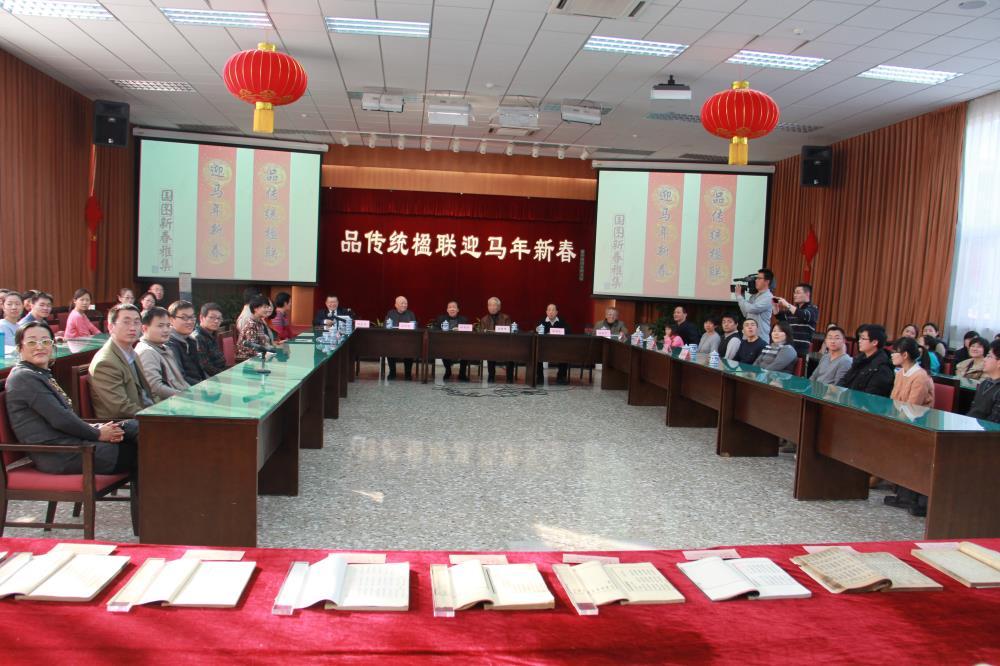 国家图书馆马年新春雅集活动