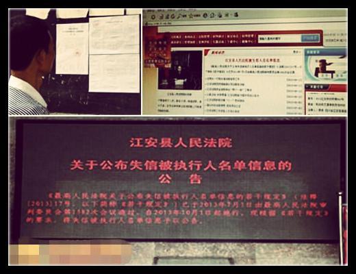 """2006年,杭州市中级人民法院曾出台《关于公布被执行人名录的实施办法》,其中第七条中明确规定:""""人民法院认为必要时,可将被执行人的照片、身份证明等情况一并公布。"""""""