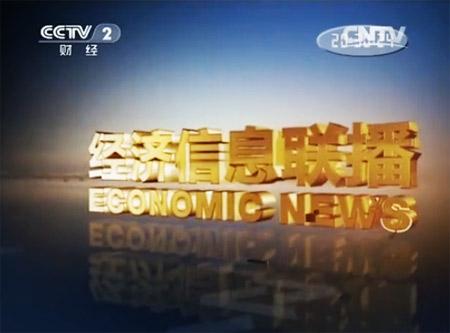 经济信息联播