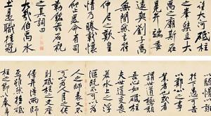最昂贵的中国艺术品———黄庭坚的《砥柱铭》。
