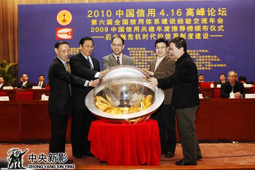 2010年,中央新影集团总编室主任郑富权(右一)在中国信用4.16高峰论坛《诚信中国》专题系列片启动仪式上。